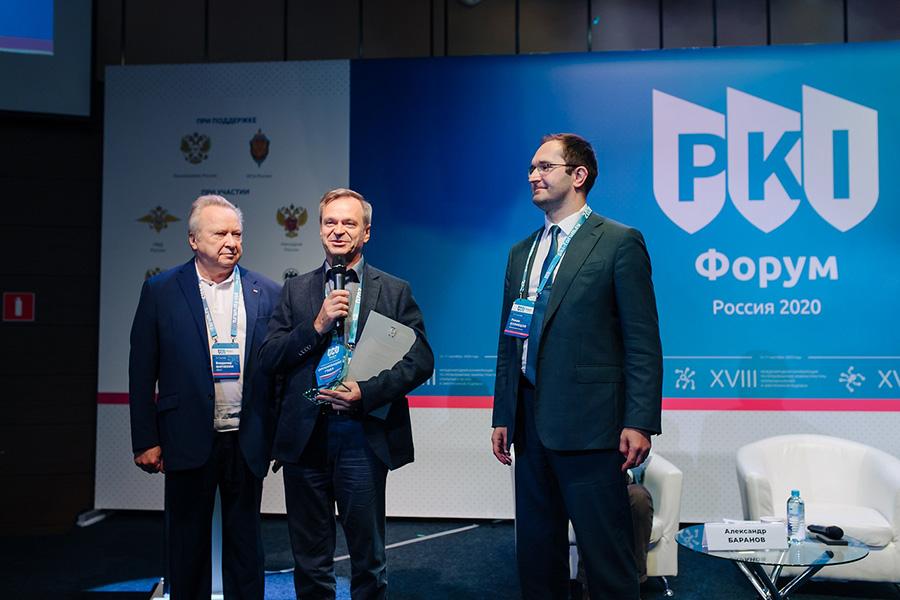 PKI-Форум 2020
