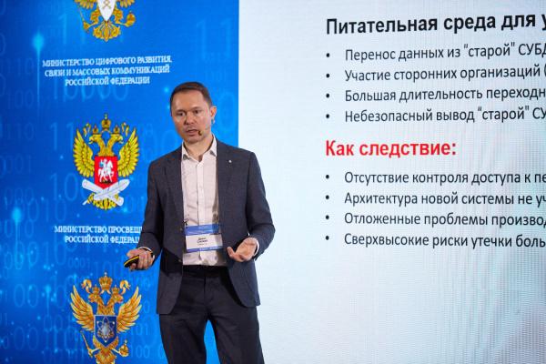 На конференции Денис Суховей, руководитель департамента развития технологий компании Аладдин Р.Д., рассказал о решении проблем импортозамещения в области СУБД.