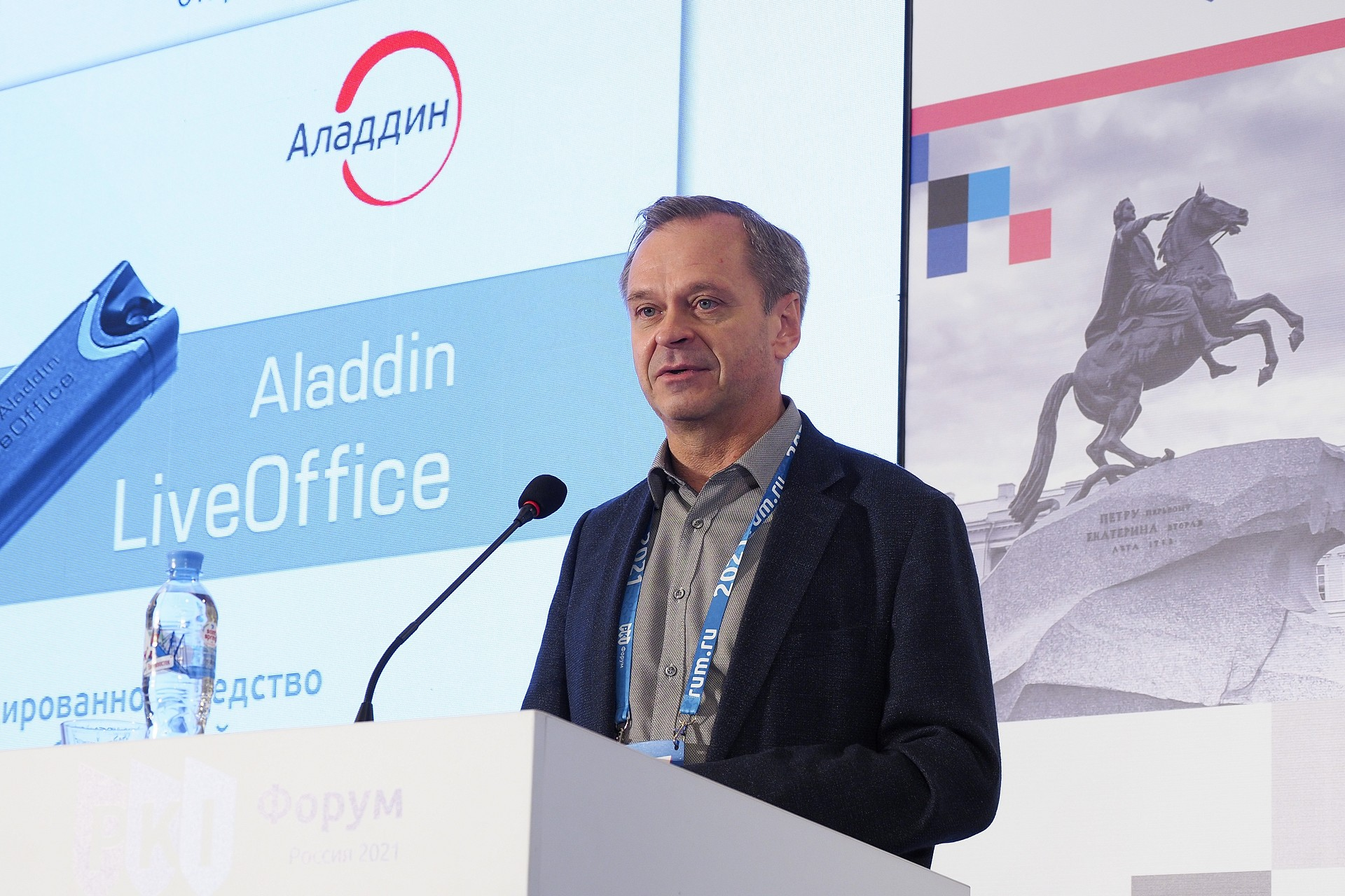 PKI-Форум 2021