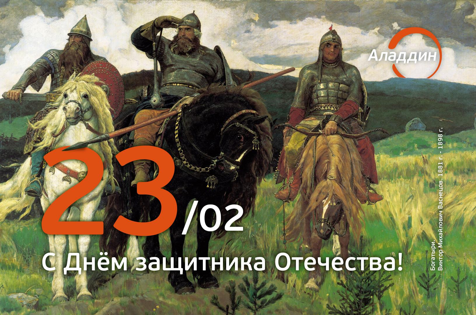 Аладдин поздравляет с Днём защитника отечества