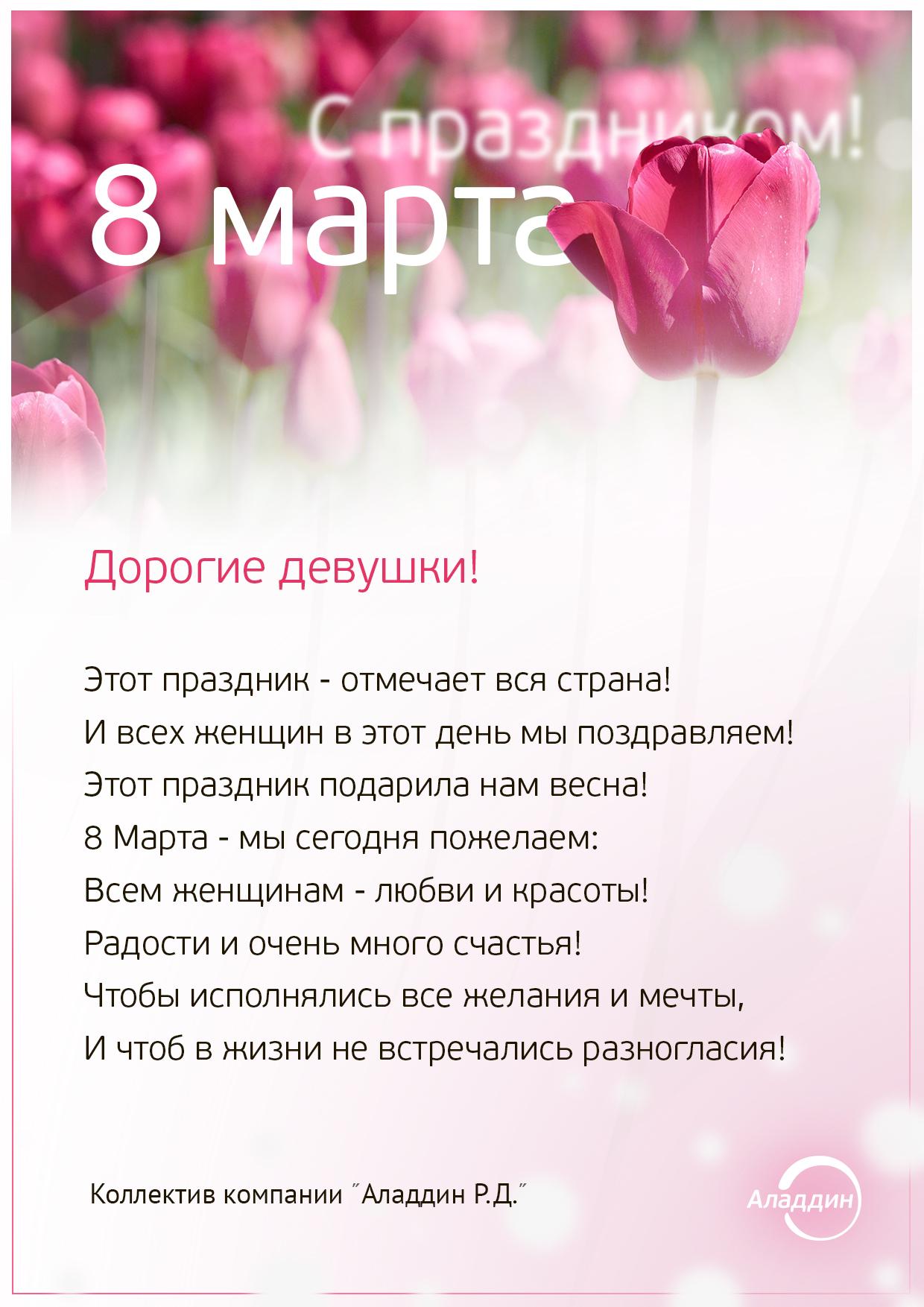 Аладдин поздравляет женщин с Международным женским днём!